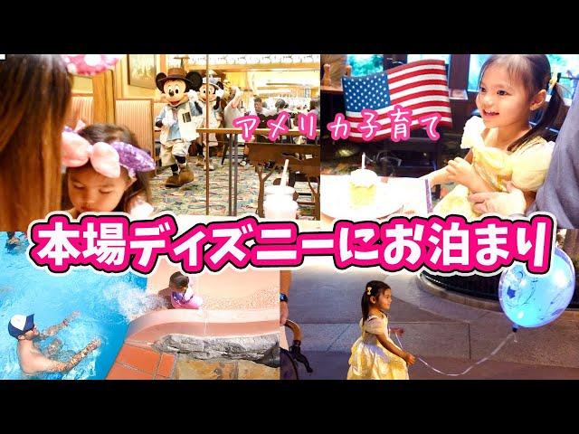 【4歳の誕生日】本場カリフォルニアディズニーのホテルにお泊まり♡アメリカ生活|3児ママ|バイリンガル育児|国際結婚