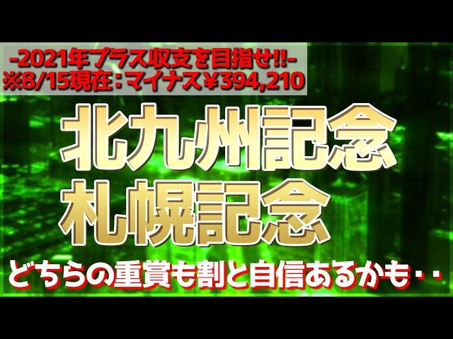 北九州記念、札幌記念2021 かずちゅーの競馬予想