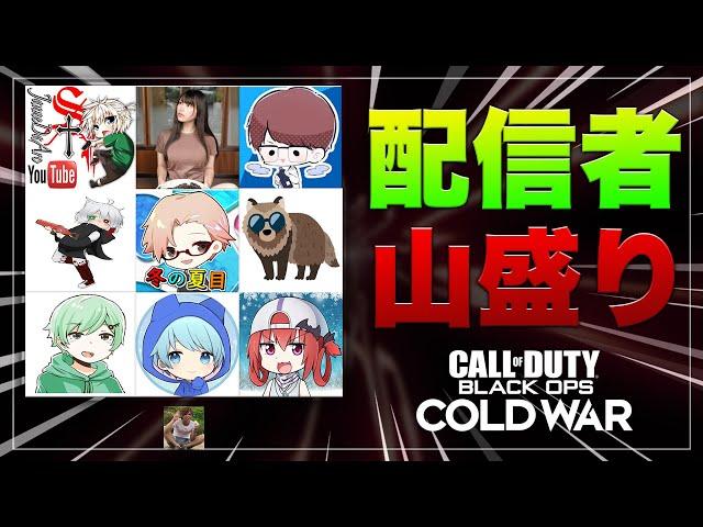 【COD:BOCW】配信者山盛りで遊びます!!