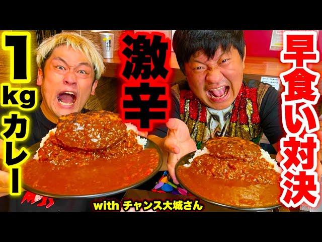 【激辛対決】お笑い芸人「チャンス大城」さんとガチで辛いハンバーグカレー(1にkg)の早食いバトルをした結果、、、【早食い】