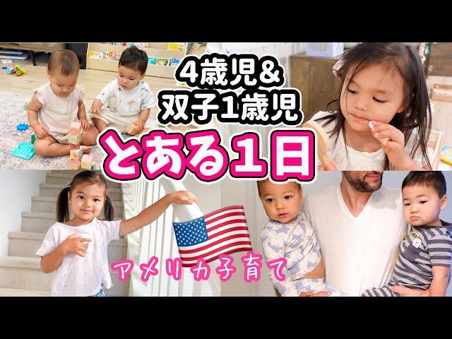 【とある1日】4歳児と双子1歳児との1日に密着♡ アメリカ子育て|3児ママ|国際結婚
