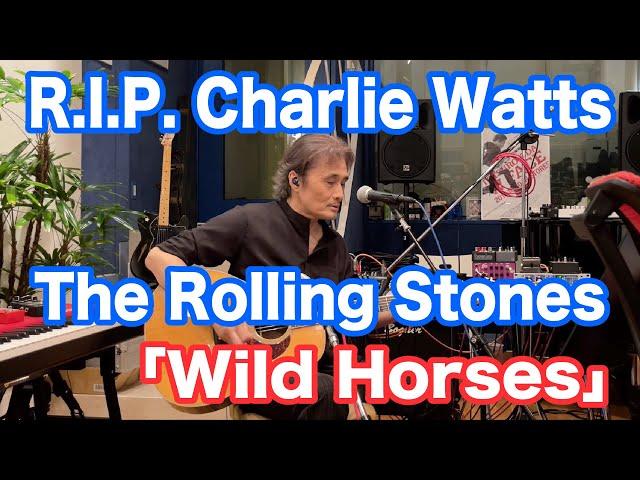 The Rolling Stones 「Wild Horses」 RIP CharlieWatts 【オダテツ3分トーキング】#織田哲郎Youtube