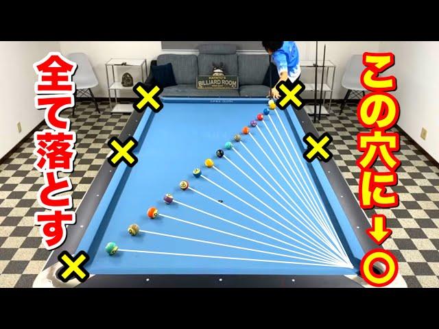 【ビリヤードチャレンジ】1つのポケットしか使わない!番号順に落とすプロ級トレーニング‼︎ Pool practice drill