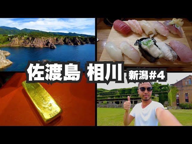 佐渡島相川32歳ひとり旅。徳川幕府を支えた佐渡金山。【新潟#4】2021年7月29日