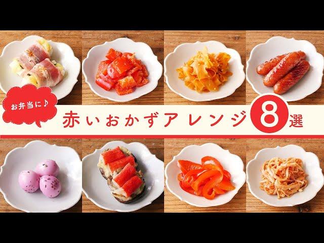 【お弁当おかずレシピ】 赤いおかずのアイデア8選!忙しい朝にも助かる、簡単レンジレシピもご紹介!