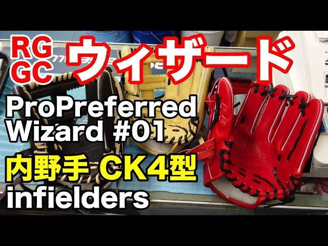 "Rawlings「ウィザード」 内野手用 ""CK4""【#2820】"