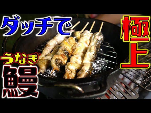 極上野外料理!ピコグリル&ダッチオーブンに天然鰻の『くりから焼き』スペシャルコラボ!