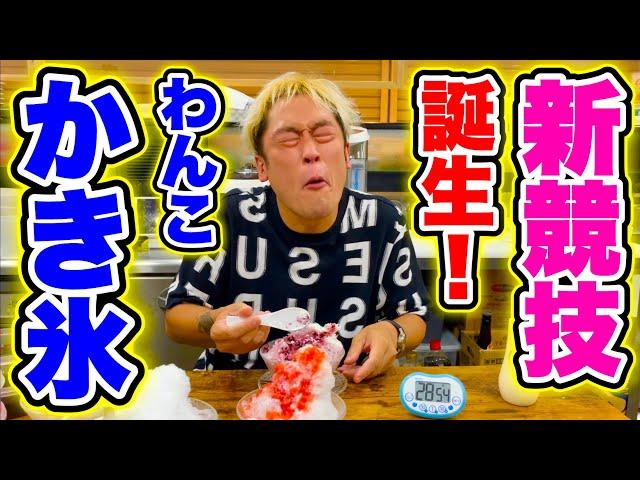 【わんこシリーズ】人はかき氷を30分で何杯食べられるのか?【大食い】