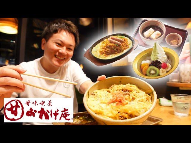 東京ではここだけ!コメダ珈琲店の和風版「おかげ庵」で牛丼、パスタ、和菓子ともはや最高のファミレス状態だった!