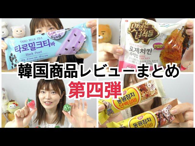 【韓国】韓国商品レビューまとめ④(ツナタンパク質バー、タロミルクティーバー、いちごグミ・すいかグミ、ロゼチキンおにぎり)