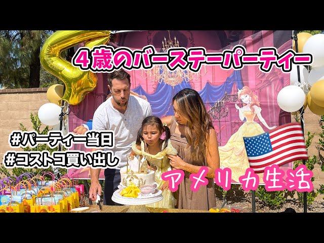 【アメリカ生活】4歳のバースデーパーティー当日♡#コストコ買い出し#誕生日会|3児ママ|国際結婚