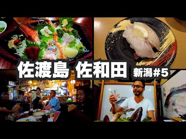 佐渡島佐和田32歳ひとり旅。常連に愛される飲み放題居酒屋と佐渡の二大回転寿司。【新潟#5】2021年7月30日〜8月1日