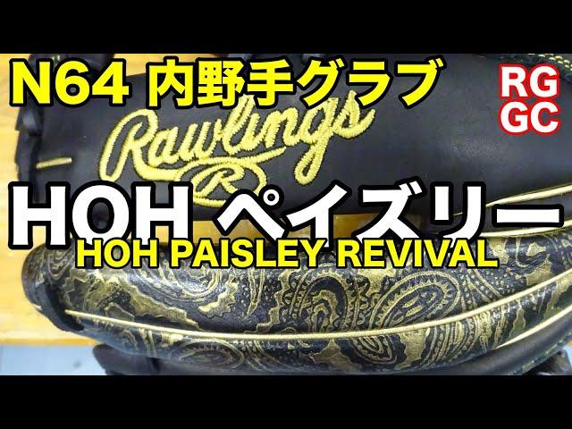 ローリングス HOH ペイズリー 内野手用「N64」PAISLEY【#2823】