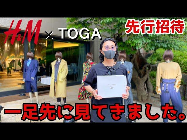 【完全招待制】H&M × TOGA!! 一足先に全型見てきた僕が本音でオススメを教えます。