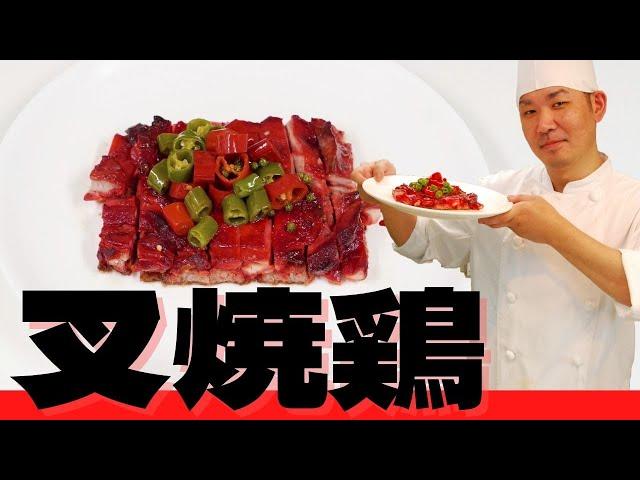 「叉焼鶏」【老舗・新橋亭の伝統料理】