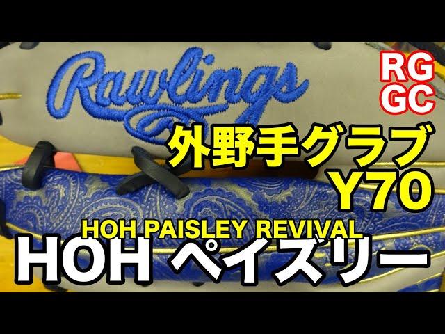 ローリングス HOH ペイズリー 外野手用「Y70」PAISLEY【#2824】