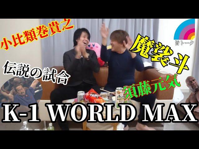 【K-1MAX2002年】魔裟斗vs小比類巻貴之、伝説の試合を振り返る【ボブ・サップ】