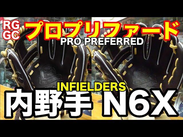 """ローリングス「プロプリファード」内野手用 """"N6X""""【#2825】"""