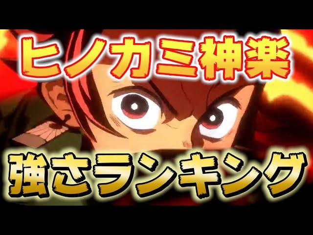 【鬼滅の刃】ヒノカミ神楽・技の強さランキング【きめつのやいば】