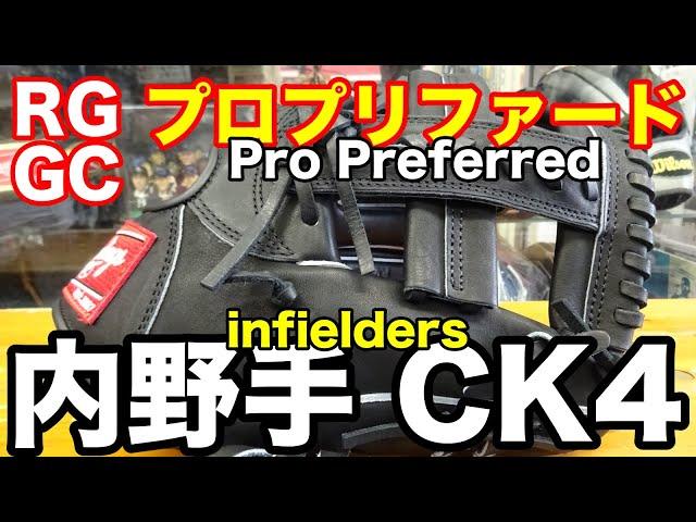 """ローリングス「プロプリファード」内野手用 """"CK4""""【#2828】"""