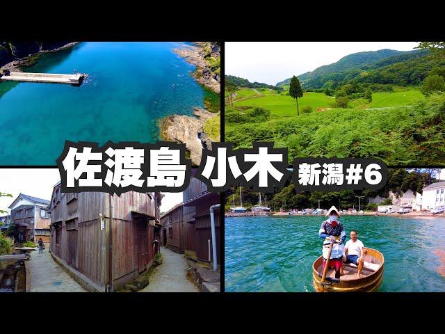 佐渡島小木32歳ひとり旅。歴史ある港町のたらい舟と人情酒場。【新潟#6】2021年8月1日〜8月3日