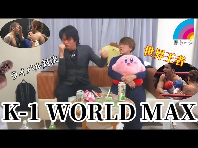 【ムサマサ】K-1 WORLD MAX 魔裟斗世界王者へ【須藤元気】