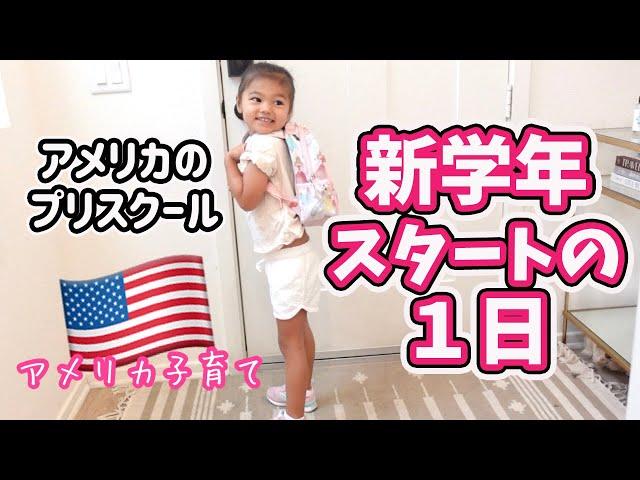 【アメリカ新学期】プリスクール新学年スタートの1日♡ アメリカ子育て|国際結婚|3児ママ|