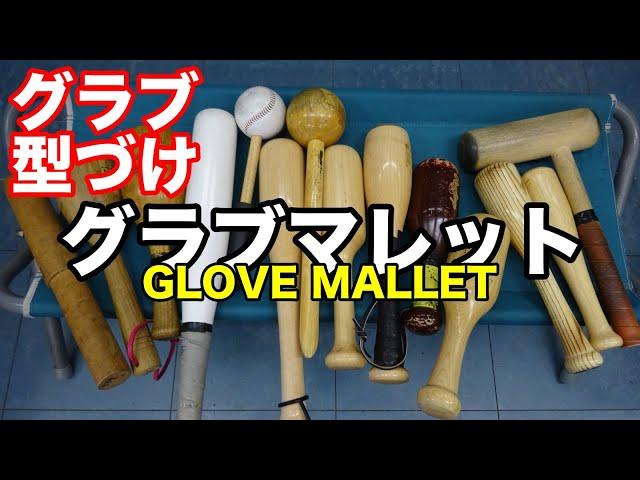 「グラブマレット」グラブ型付け GLOVE MALLET【#2830】