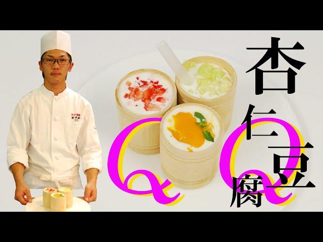 【QQ杏仁豆腐】新橋亭人気のデザート
