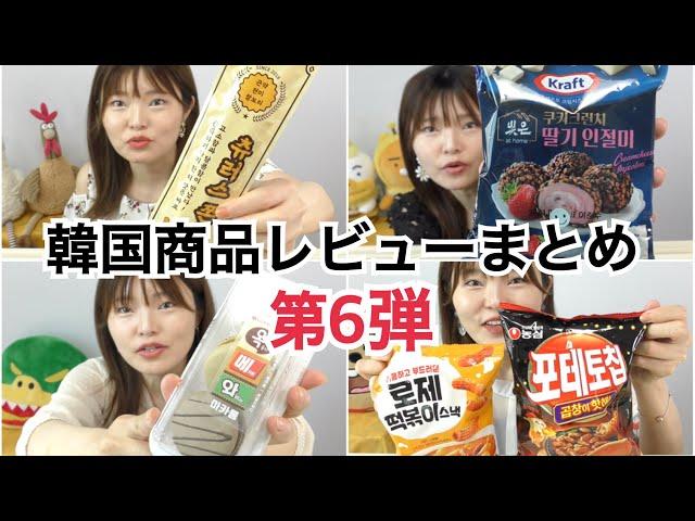 【韓国】韓国商品レビューまとめ⑥(オッメワマカロン、ロゼトッポギスナック&コプチャンポテトチップ、クッキークランチいちごきなこもち)