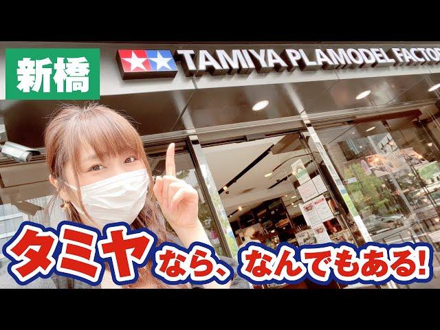 タミヤ製品なんでもある!新橋タミヤプラモデルファクトリーに行ってきた!