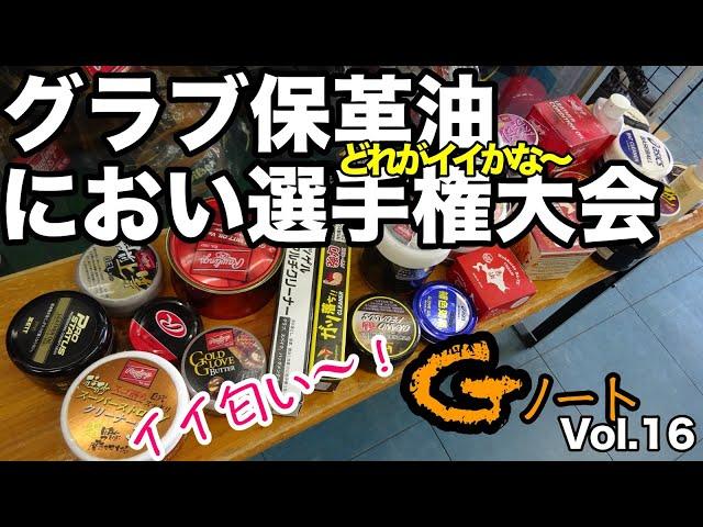 「グラブ保革油!におい選手権大会」Gノート Vol.16【#2832】