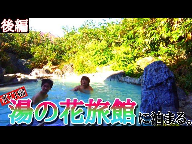 【ボロ宿】群馬県嬬恋村『湯の花旅館』に泊まる。絶景露天風呂とサルノコシカケ風呂で二度美味しい宿。【日本ボロ宿紀行】