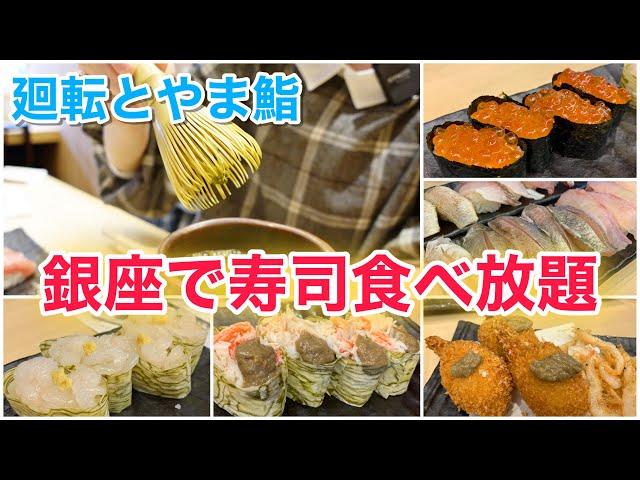 銀座で寿司食べ放題!富山の超人気店が都内に進出◎メニューは100種類以で新鮮な直送ネタを食べられて満たされた【廻転とやま鮨/銀座】#383
