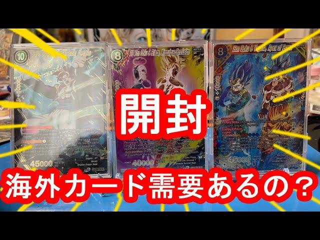 ドラゴンボール海外TCG!超希少カードを開封しながら、需要を開設(^^♪