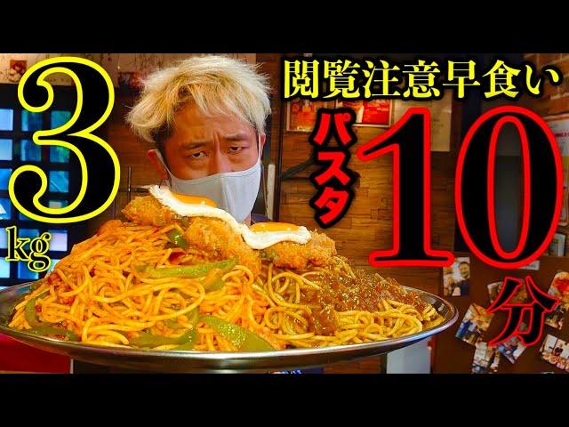 【⚠️閲覧注意】【早食い】パスタ(3kg)制限時間10分チャレンジ‼️【大食い】【大食い】