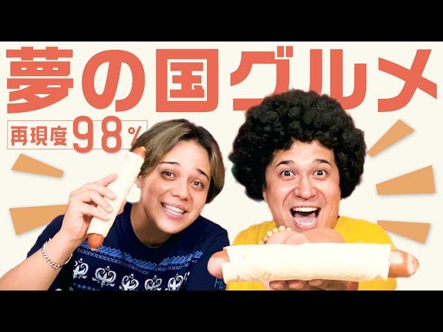 【再現レシピ】夢の国グルメ「トルティーヤ・チーズドッグ」を妹あすかに食べさせてみた!
