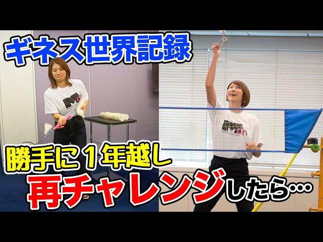 1年振りに【シャトルキャッチ】ギネス世界記録に挑戦してみた!元全日本代表同士の身体能力は??