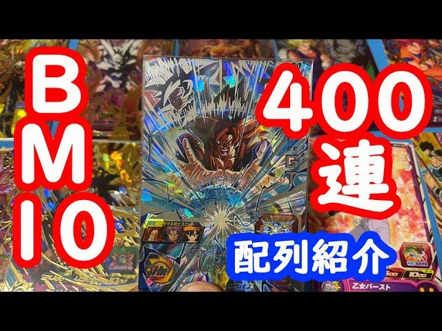 [SDBH]BM10弾400連結果!配列紹介あり(^^♪