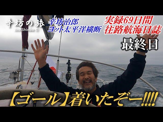 【ゴール】辛坊治郎ヨット太平洋横断往路69日間の航海日誌動画 ついにアメリカ・サンディエゴ到着!~辛坊の旅~