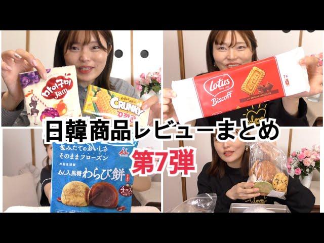 【韓国】日本、韓国商品レビューまとめ⑦(こわれせんべい、マイグミジャム&クランキーコッカルコーン、フローズンわらび餅、ロータスビスコフ チョコレート)