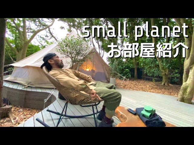 【グランピング】千葉 small planetのお部屋紹介!!