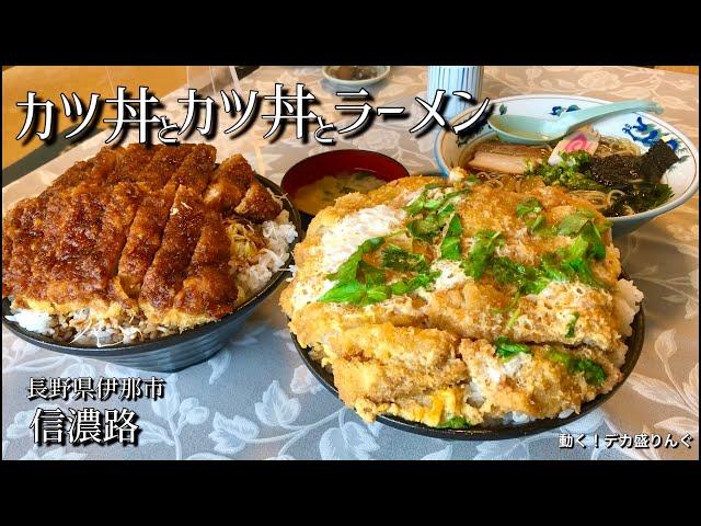 【大食い】カツ丼とラーメンの幸せセット!思い出のジャンボカツ丼をダブルで!!〜信濃路さん〜【大胃王】【長野県】