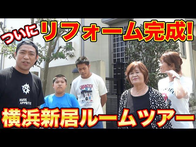 【はなわ家ルームツアー】横浜の新居ついに完成!こだわりのリフォーム全部見せますSP!【横浜】【ビフォーアフター】【引っ越し】【有吉ゼミ】【新章スタート】【家族】