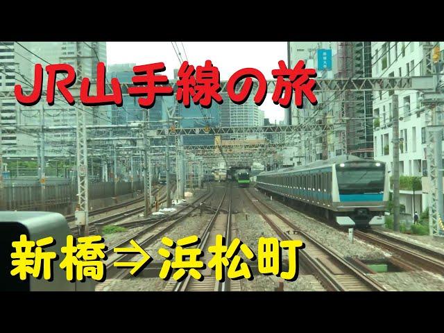 【各駅停車で行こう(前面展望)】〔JR〕山手線外回りの旅㉗ 新橋駅⇒浜松町