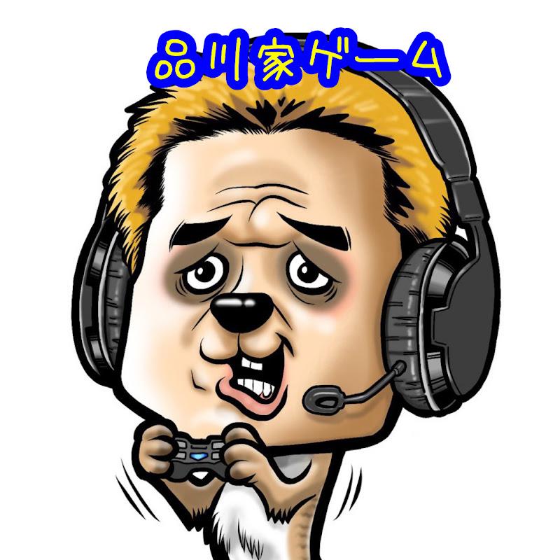 品川家 ゲーム実況チャンネル