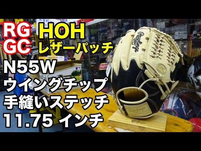 ローリングス「レザーパッチ」Rawlings HOH leather patch N55W【#2841】