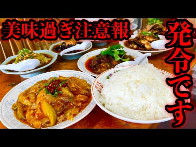 【大食い】町中華の名店でナスをふんだんに使った料理を腹パンになるまで食べる究極大食いグルメ‼️【マックス鈴木】