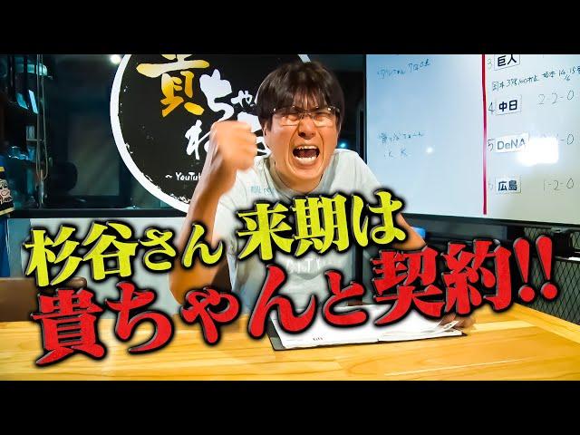 【ピンチ回🔥】杉谷、貴ちゃんねるずと緊急契約!?