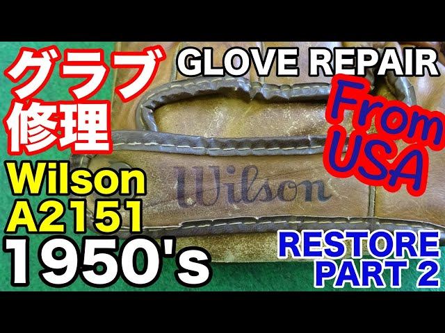 """グラブ修理 Wilson """"A2151"""" 1950's GLOVE REPAIR / PART 2【#2842】"""